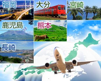 北海道発の格安九州旅行・九州ツ...